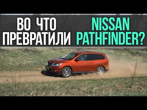 Во что превратили Nissan PATHFINDER?