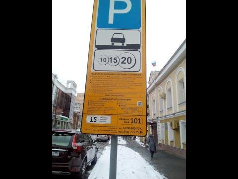 Как оплатить платную парковку в перми