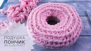 Подушка пончик из Alize Puffy без спиц. Как связать подушку руками.