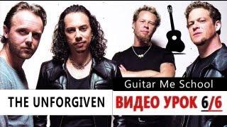 THE UNFORGIVEN на гитаре - Metallica - ВИДЕО УРОК 6/6