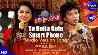 Tu Heija Gote Smart Phone Mantu Chhuria & Asima Panda Durga Puja Movie This Is Maya Re Baya