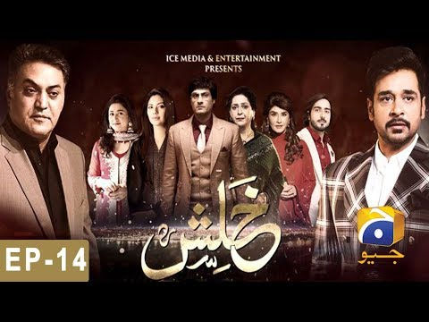 Khalish - Episode 14 - HAR PAL GEO