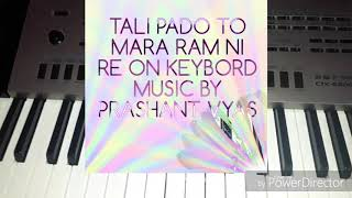 TALI PADO TO MARA RAM NI RE ON KEYBOARD MUSIC BY PRASHANT VYAS