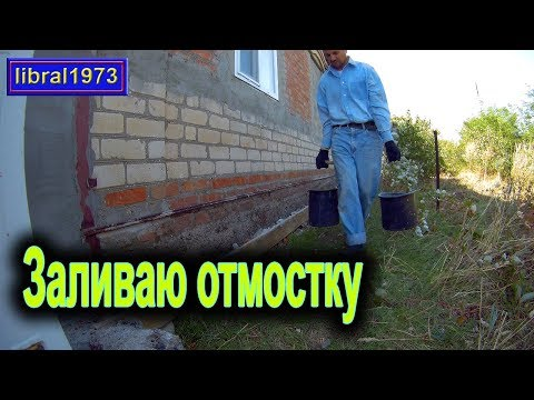 видео: Заливаю отмостку сзади дома