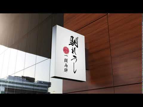 焼肉店のロゴデザイン作成例