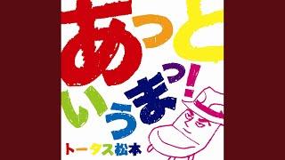 Provided to YouTube by WM Japan Attoiuma! · Tortoise Matsumoto attoiuma! ℗ 2011 WARNER MUSIC JAPAN INC. Arranger: Shinya Okuno Composer, Lyricist: ...