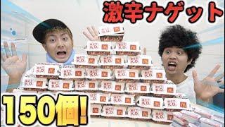 【大食い】マックの激辛チキンナゲット150個食べきれるのか!?