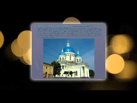 Презентация на тему Достопримечательности Санкт-петербурга