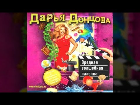 Вредная волшебная палочка | Дарья Донцова (аудиокнига)