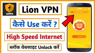 Lion VPN app kaise use kare ।। how to use lion vpn app || Lion VPN pubg Free VPN || lion vpn screenshot 3