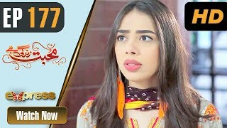 Pakistani Drama | Mohabbat Zindagi Hai - Episode 177 | Express Entertainment Dramas | Madiha