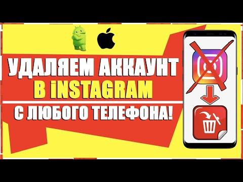 Как УДАЛИТЬ Аккаунт Страницу ИНСТАГРАМ с Телефона ANDROID и IPhone НАВСЕГДА! Удалить Свой Instagram