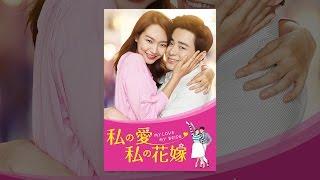 私の愛、私の花嫁(字幕版) thumbnail