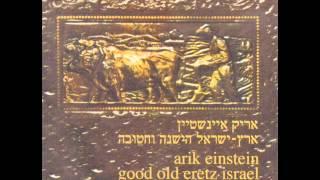 אריק איינשטיין רותי Arik Einstein