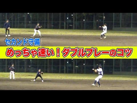 【セカンド守備】神ダブルプレーができる送球の極意!「死ぬほど練習してきた!」