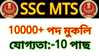 #ssc.nic.in SSC MTS Recruitment [Total Post 10000+]