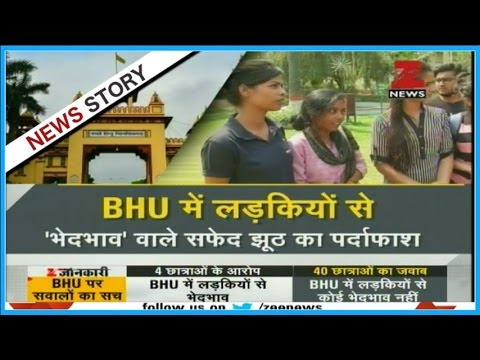 DNA: Are female students of Benaras Hindu University facing gender discrimination?