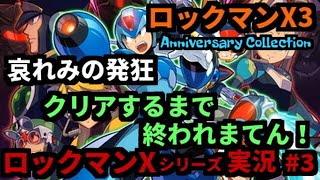 【ロックマンX3】哀れみのロックマン発狂 クリアするまで終われまてん!! 【生放送】ゲーム実況