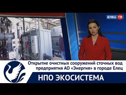 """Открытие очистных сооружений сточных вод предприятия АО """"Энергия"""" в городе Елец"""