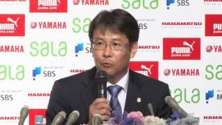 関塚隆 監督 就任発表記者会見