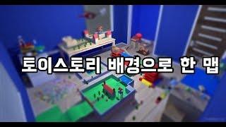 레포데2 토이스토리 배경으로 한 장난감 마을!