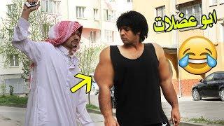 من تسئل لاعب كمال اجسام على مكان _ لايفوتكم تحشيش عراقي   مصطفى ستار