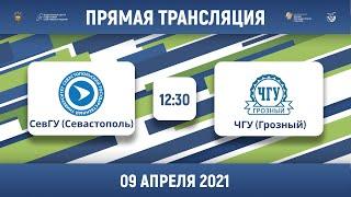 Крым 🆚 Кавказ, часть 2   СевГУ (Севастополь) — ЧГУ (Грозный)   Высший дивизион   2021