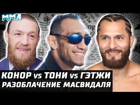 Тони Фергюсон Vs Конор или Гэтжи? Все хотят на UFC 249. Усман разоблачил Хорхе. Вудли Vs Тони /Колби