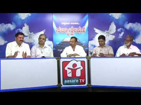 Aasare TV  -  Satyanweshane