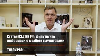 Статья 93.2 НК РФ: фильтруйте информацию в работе с аудиторами