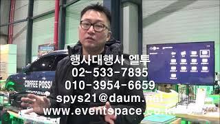 코엑스 서울카페쇼 킨텍스 카페&베이커리페어 전시…