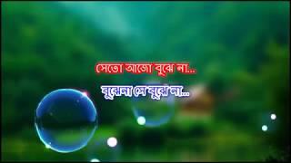 Bojhena Shey Bojhena Karaoke   Prem Amar   Zubeen Garg   Soham   Payel   2009