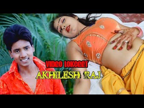 पहली रतिया में सईया Akhilesh Raj  आर पार कर दिहला || Latest Bhojpuri Songs