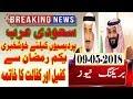 Saudi Arabia Latest News Updates | Kafeel System Will End By 1st Ramzan 2018| Urdu Hindi |MJH Studio