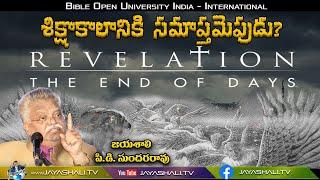 JAYASHALI.TV || శిక్షాకాలానికి సమాప్తమెపుడు? || 29-08-2020 || REVELATION