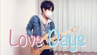 鬼龍院翔 / Love Days (guitar cover) 【弾いてみた】