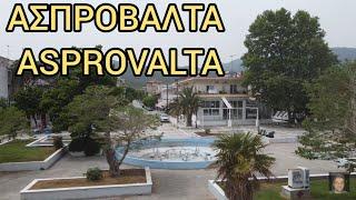 ΑΣΠΡΟΒΑΛΤΑ ASPROVALTA  DRONE