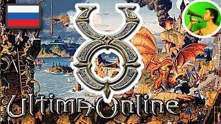 Ultima Online СВЕЖИЙ ВЗГЛЯД ♣@ Шард UO relporuo.com