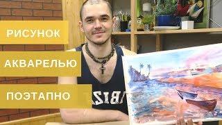 Акварельный рисунок.  Бесплатный урок рисования. Николай Лемьев. HOBBY ROOM