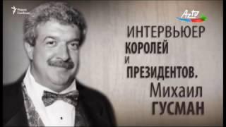 Братья Гусман об Азербайджане