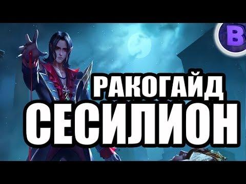 РАКО - ГАЙД СЕСИЛИОН MOBILE LEGENDS / МОБАЙЛ ЛЕГЕНДС