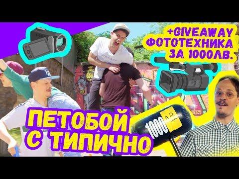 🏆Петобой с ТИПИЧНО + GIVEAWAY ЗА 1000лв.   Studio Queen's №15