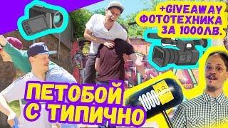 🏆Петобой с ТИПИЧНО + GIVEAWAY ЗА 1000лв. | Studio Queen's №15