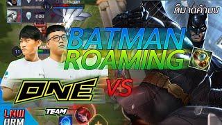 RoV : Batman โรม!! กดแรงค์ปะทะ One Team Esports!!