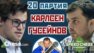 Карлсен - Гусейнов, 20 партия, 1+1. Дебют Ларсена ⚡️Speed chess 2017 🎤 Сергей Шипов ♕ Шахматы
