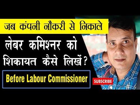 Job Termination पर Labour Department में Complaint कैसे लिखें और Format क्या होगा