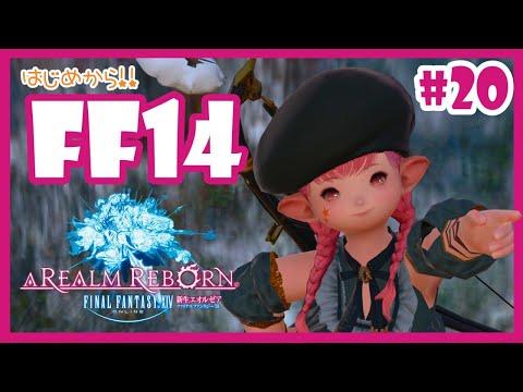 【FF14】#20🔽 秘密結社!「クリスタルブレイブ」!!(ちょっとださい)【メインストーリー/Vtuber】