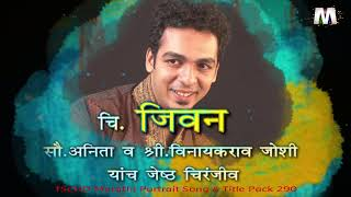 Monarch Twister Scene CutHD Marathi Portrait Song & Title paid Pack 290