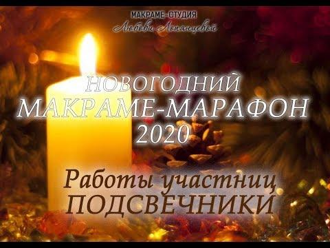 Новогодний макраме-марафон 2020. Работы участниц.Подсвечники / Macrame Candle Holder