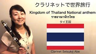 ราชอาณาจักรไทย/ Kingdom of Thailand National Anthem  国歌シリーズ『 タイ王国 』